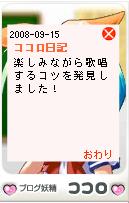 Kokoro172
