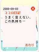 Kokoro103