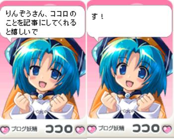 Kokoro88_2