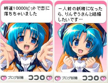 Kokoro_m01a